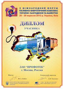 Diploma for participation in the international forum «Fuel and energy complex of Ukraine»