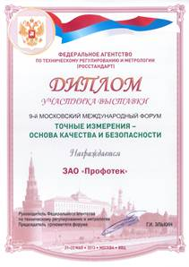 "Diploma of the participant of the exhibition-forum ""Precise measurements as the basis of quality and safety"""
