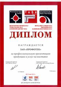 Diploma for participation in the exhibition METALLURGY-LITMASH 2011