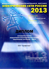 "Diploma for participation in the exhibition ""Electrical networks of Russia"" 2013"