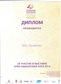 Diploma for participation in the exhibition Open Innovations