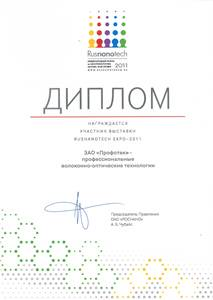 Diploma for participation in the exhibition RUSNANOTECH 2011
