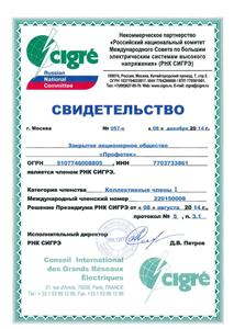 The certificate of membership in the international Committee of CIGRE