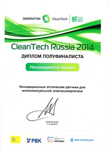 Diploma of CleanTechRussia 2014